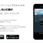 えいご漬けアプリ「MOKA」